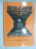 【書寶二手書T4/心理_JFU】搭訕心理學:時下最潮、最接地氣的勾搭術_侯佳慧