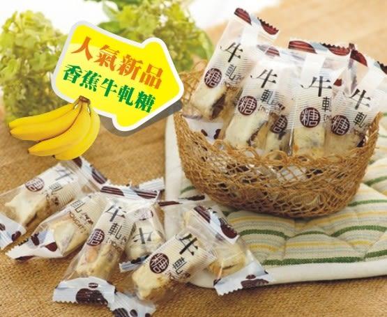 香蕉杏仁牛軋糖 辦公室人氣新品 清甜不黏牙 單包150元