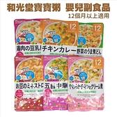 超夯!和光堂寶寶粥  超夯!12個月 寶寶副食品 WAKODO 寶寶副食品 80g/包 日本代購