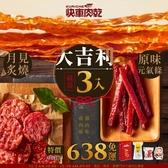 大吉利3入福袋♥【快車肉乾】肉紙+月見+熱銷肉乾-共3包入♥特價638元 (原價750元)【免運】