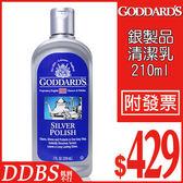 【DDBS】Goddards 銀製品清潔乳 210ml 保養/高級/銀飾/泛黑/擦亮