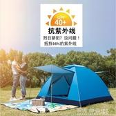 帳篷戶外3-4人全自動防暴雨加厚雙人2單人防雨露營野營野外賬蓬