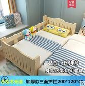 兒童床帶護欄實木小床男孩女孩公主寶寶單人加寬拼接床