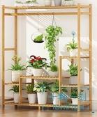 花架 家陽臺花架子多層室內裝飾實木客廳落地多肉綠蘿盆置物 十點一刻