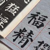 水寫布 錦緞毛筆書法空白水寫布成人仿宣紙加厚萬次不擴散米格初學者  唯伊時尚