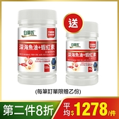 白蘭氏深海魚油蝦紅素120 錠瓶Omega3 DHA 提升新陳代謝14004739