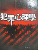 【書寶二手書T1/大學法學_ZCD】犯罪心理學(5版)_楊士隆