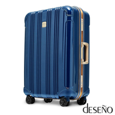 Deseno 酷比旅箱II 鋼琴鏡面 深鋁框 拉桿箱 旅行箱 28吋 行李箱 DL2616 海藍金