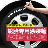 輪胎字母改色筆 汽車描胎裝飾筆白色不掉色車身外飾改裝用品通用【蘇迪蔓】