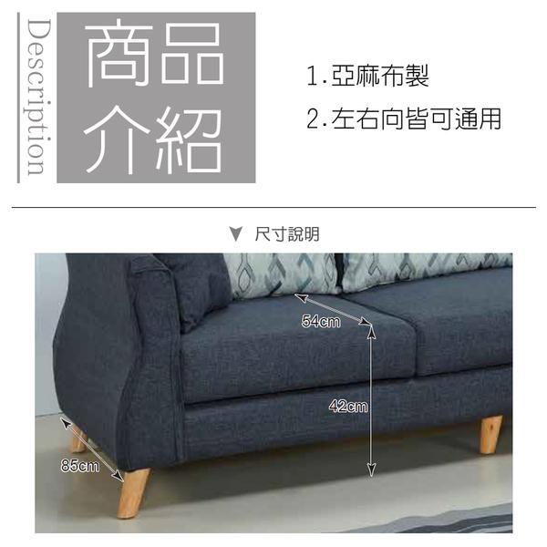 《固的家具GOOD》130-17-AA 桑托斯L型布沙發組【雙北市含搬運組裝】