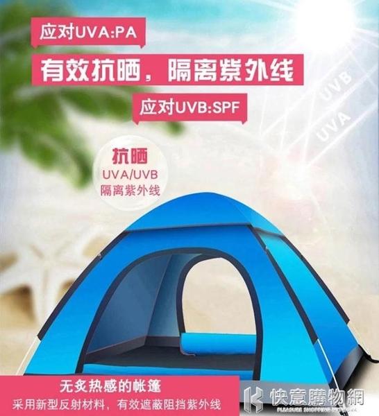 帳篷戶外3-4人全自動家庭加厚防雨雙人2單人露營野營野外二室一廳 NMS快意購物網