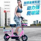 電動自行車威科朗迷你折疊小海豚電動車小型代步便攜電瓶車 運動版   SQ12473『寶貝兒童裝』TW