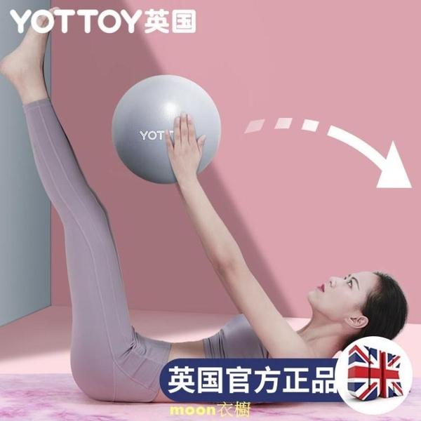 25cm迷你瑞士瑜伽球普拉提小球塑形蜂腰翹臀健身體操運動平衡球女 [母親節特惠]