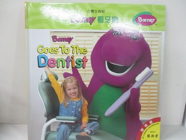 【書寶二手書T1/語言學習_D5G】Barney看牙醫_琳達.克瑞絲.道蒂文; 丹尼斯.傅爾攝影; 林葉真, 沈