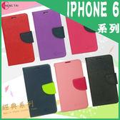 ●經典款 系列 Apple iPhone 6 6S/6 Plus 6S Plus/7/7 Plus/8/8 Plus 側掀可立式保護皮套 保護套 手機套