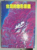 【書寶二手書T9/地理_POB】台灣的地形景觀_附殼