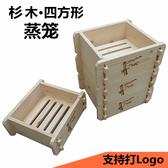 蒸籠木方形木蒸籠 小籠包蒸籠港式蒸籠早點蒸籠饅頭木蒸籠 壽司盒-快速出貨