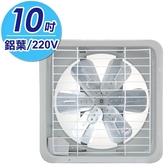 永用10吋鋁葉吸排兩用通風扇(電壓220V) FC-310A-2
