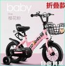 兒童折疊自行車2-5-6-7-8歲寶寶3小孩4男孩腳踏單車小學生男童車 自由角落