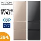 【24期0利率+基本安裝+舊機回收】HITACHI 日立 RV41C 變頻三門冰箱 394公升 髮絲紋鋼板 R-V41C