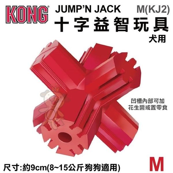 『寵喵樂旗艦店』美國KONG《Jump'N Jack 十字益智玩具》M號(KJ2)