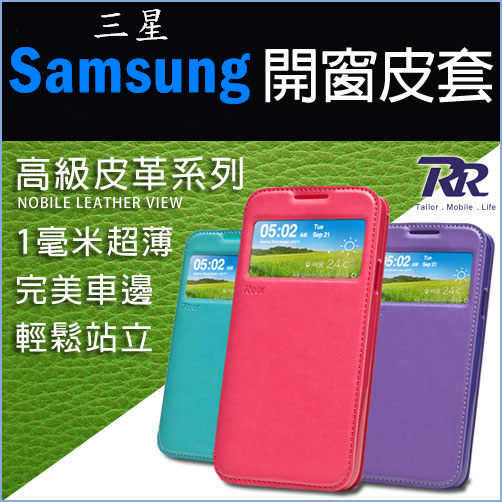 三星 Samsung Galaxy A7 A700y 5.5吋韓國Roar視窗側掀站立 皮套 保護套 手機套 矽膠殼 手機殼 手機皮套