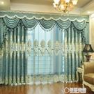 歐式窗簾繡花豪華高檔客廳臥室遮光落地成品奢華大氣簡約現代宮廷 草莓妞妞