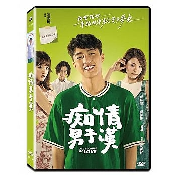 痴情男子漢 DVD All Because of Love 免運 (購潮8)