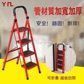 四階鋁梯 超輕巧/超耐重/每層150KG/耐用/加寬加厚 安全家用梯子 紓困振興