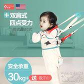 夏季透氣防勒防摔兩用安全四季通用嬰兒學步帶BS19028『科炫3C』