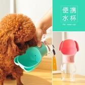 狗狗水杯外出喝水壺狗頭水杯飲水器寵物用品隨行便攜杯泰迪喂水器