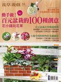 (二手書)花草遊戲(58):動手做!百元盆栽的100種創意
