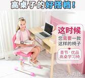 坐姿矯正椅 青節學生椅子學習椅家用書桌靠背寫字椅坐姿矯正椅子可升降兒童凳 igo【小天使】