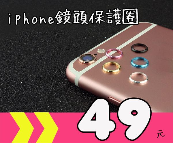 【CHENY】iPhone手機鏡頭保護圈