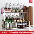 廚房不銹鋼落地調味置物架DL14189『黑色妹妹』