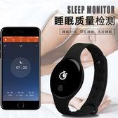 智慧手錶藍芽多功能計步睡眠監測指紋運動手環男女安卓蘋果通用h8 卡布奇诺igo