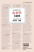 社會學小辭典(隨身版)(初版)