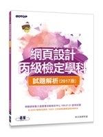 二手書博民逛書店《網頁設計丙級檢定學科試題解析(106試題)》 R2Y ISBN:9789864763108