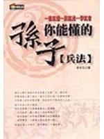 二手書博民逛書店《你能懂孫子兵法》 R2Y ISBN:9576675723│李安
