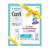 Curél 20週年潤浸保濕深層卸粧凝露1+1熱銷組(2019)