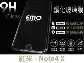 【EMO防爆9H鋼化玻璃】~加贈鏡頭貼~for小米 Xiaomi 紅米Note4X 手機 玻璃貼膜保護貼膜螢幕貼膜