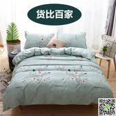 秋冬床上四件套單雙人磨毛被套床單1.5m1.8米簡約加厚宿舍三4件套 JD年終狂歡節