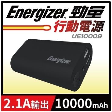 【超人生活百貨】EnergizerR勁量行動電源10000mAh 黑 UE10008 BK 2.1A大電流輸出