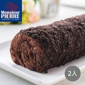 【皮耶先生】黑石巧克捲2入(380g/入)