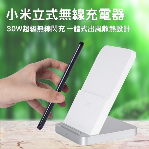 小米立式無線充電器30W 手機快充 無線充電器 靜音 散熱 多重保護 硅膠卡座 白色