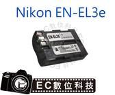【EC數位】NIKON ENEL3 高容量防爆電池 相機 D100 D200 D300 D700 D50 D70 D80 D90 專用 EN-EL3E ENEL3E