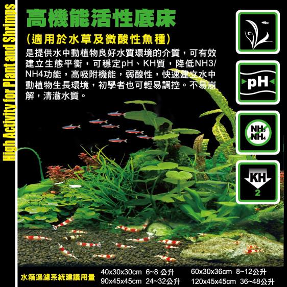 ISTA 伊士達【高機能活性底床PH6.5 (大粒) 9L】黑土 底床土 水草皆適合 魚事職人