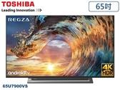 ↙0利率↙ TOSHIBA 東芝65吋 4K智慧連網 六真色PRO廣色域 LED安卓液晶電視 65U7900VS【南霸天電器百貨】