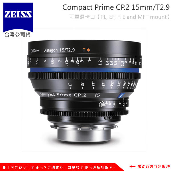 EGE 一番購】【客訂】Zeiss Compact Prime CP.2 15 mm/T2.9 電影鏡頭【公司貨】