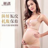 慕倩產前專用托腹帶夏季全包式透氣孕婦大肚子孕期護腰保胎帶-大小姐韓風館